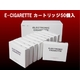電子タバコ【E-CIGARETTE】 カートリッジ(コーラ味) ブラック50個入
