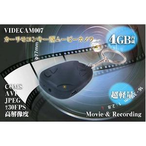 【VIDECAM007】キー型カメラ(録画/録音/写真)30fps&VGA