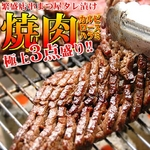 焼肉の街・鶴橋繁盛店「串まつ屋」豪華3点盛り焼肉セット