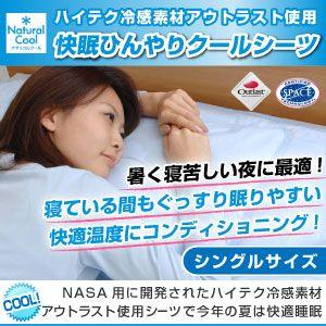 アウトラスト(R)使用 快眠ひんやりクールシーツ シングル ブルー