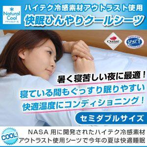 アウトラスト(R)使用 快眠ひんやりクールシーツ セミダブル ブルー