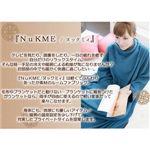 NuKME(ヌックミィ) あったか素材のルームファブリック モカ
