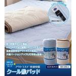 接触冷感ひんやりタッチ + アウトラスト(R)使用 快適快眠クール敷パッド ブルー