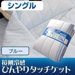 旭化成ペアクール(R)素材使用 接触冷感ひんやりタッチクール ケット シングルサイズ ブルー
