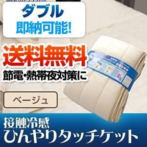 旭化成ペアクール(R)素材使用 接触冷感ひんやりタッチクール ケット ダブルサイズ ベージュ