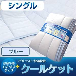 接触冷感ひんやりタッチプラス・アウトラスト(R) 快適快眠クールケット シングルサイズ ブルー