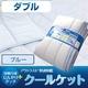 接触冷感ひんやりタッチプラス・アウトラスト(R) 快適快眠クールケット ダブルサイズ ブルー