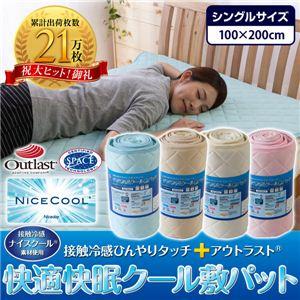 ナイスクール素材使用 接触冷感ひんやりタッチプラス アウトラスト快適快眠クール敷パッド シングル ブルー