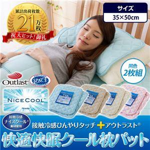 ナイスクール素材使用 接触冷感ひんやりタッチプラス アウトラスト快適快眠クール枕パッド 同色2枚組 ベージュ