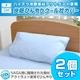 アウトラスト(R)使用 快眠ひんやりクール枕カバー ブルー【2枚セット】 写真1