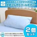 アウトラスト(R)使用 快眠ひんやりクール枕カバー ブルー【2枚セット】