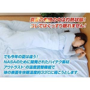 アウトラスト(R)使用 快眠ひんやりクールケット シングル ブルー