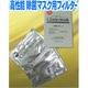 【インフルエンザ対策】除菌フィルター使用 クリニックマスク (マスク1枚・フィルター14枚セット) 写真2