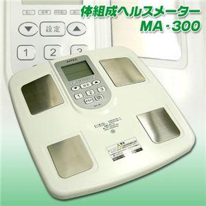 ヘルスメーター 体重・体脂肪・健康管理【バーゲン通販】