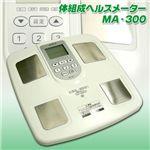 体組成ヘルスメーター MA-300