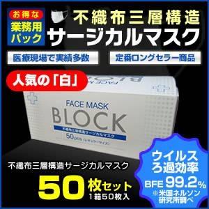 【新型インフルエンザ対策】高機能マスク TDK-992 【50枚セット】