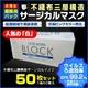 【業務用パック】3層不織布サージカルマスク【50枚セット】(たっぷり1カ月分)