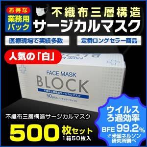 ◆人気の「白」◆【業務用パック】3層不織布サージカルマスク【500枚セット】