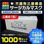 ◆白色限定◆【業務用パック】3層不織布サージカルマスク【1000枚セット】(たっぷり1年分×3人分)