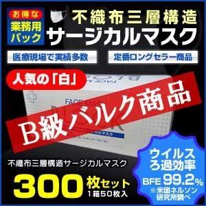 【B級バルク商品】◆人気の「白」◆【業務用パック】3層不織布サージカルマスク【300枚セット】 残りわずか!