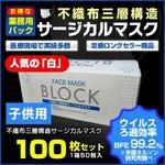 ◆子供用:人気の「白」◆【業務用パック】3層不織布サージカルマスク【100枚セット】 残りわずか!