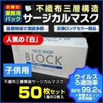 ◆子供用:人気の「白」◆【業務用パック】3層不織布サージカルマスク【50枚セット】