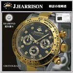 J.HARRISON(ジョン・ハリソン) 8Pダイヤ クロノグラフ JH-003DG ブラック×ゴールド