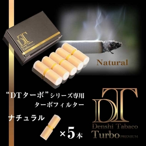 電子タバコ「DT Turbo PREMIUM (ターボプレミアム)」専用 ターボフィルター (タバコ風) 5本セット