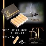 電子タバコ「DT ターボプレミアム」シリーズ専用 フィルター (ナチュラル) 5本セットの詳細ページへ
