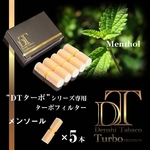 電子タバコ「DT Turbo PREMIUM (ターボプレミアム)」専用 ターボフィルター (メンソール) 5本セット