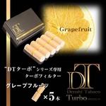 電子タバコ「DT ターボ」シリーズ専用 ターボフィルター (グレープフルーツ)5本セット