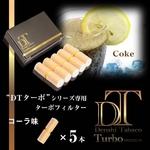 電子タバコ「DT Turbo PREMIUM (ターボプレミアム)」専用 ターボフィルター (コーラ) 5本セット
