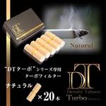 電子タバコ「DT Turbo PREMIUM (ターボプレミアム)」専用 ターボフィルター (ナチュラル)5本セット