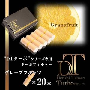 電子タバコ「DT Turbo PREMIUM (ターボプレミアム)」専用 ターボフィルター (グレープフルーツ)20本セット