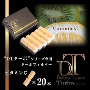 電子タバコ「DT Turbo PREMIUM (ターボプレミアム)」専用 ターボフィルター (ビタミンC)20本セット