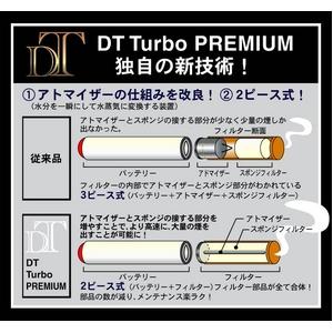 電子タバコ「DT Turbo PREMIUM (ターボプレミアム)」 スターターキット 本体セット
