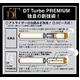 電子タバコ「DT Turbo PREMIUM (ターボプレミアム)」 スターターキット 本体セット 写真4