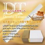 電子タバコ「DT」 スペシャル8点セット