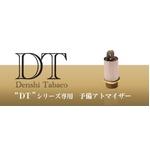 電子タバコ「DT 01」専用 交換用アトマイザー(噴霧器)の詳細ページへ