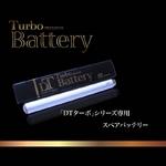 電子タバコ「DT ターボ」シリーズ専用 予備バッテリー