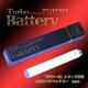 DTターボシリーズのバッテリーがコンパクトになりました!