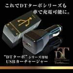 電子タバコ「DT ターボ」シリーズ専用 USBカーチャージャーの詳細ページへ