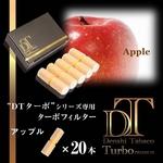 電子タバコ「DT ターボ」シリーズ専用 ターボフィルター (アップル) 20本セット