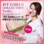 電子タバコ「DT ガールズコレクション・ターボ」 スターターキット 本体セットの詳細ページへ