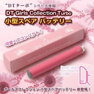 電子タバコ「DT ターボ」シリーズ専用 小型予備バッテリー(ピンク)