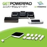 ワイヤレス充電パッド GET POWER PAD(ゲットパワーパッド) ユニバーサルレシーバーの詳細ページへ
