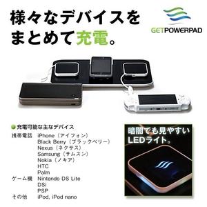 ワイヤレス充電パッド GET POWER PAD(ゲットパワーパッド) ユニバーサルレシーバー