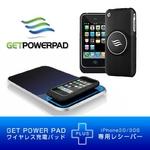 ワイヤレス充電パッド GET POWER PAD(ゲットパワーパッド) 充電パッド&iPhone3G/3GS専用レシーバーセットの詳細ページへ