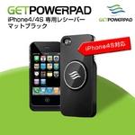 ワイヤレス充電器「GETPOWERPAD?(ゲットパワーパッド)」 iPhone4専用レシーバー マットブラックの詳細ページへ
