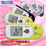 TANITA(タニタ) 3Dセンサー搭載歩数計(防犯ブザー付) FB-728 メタリックブラック